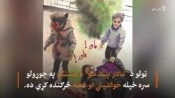 """""""مادر بلند شو"""" یا مورې پاڅه هغه غږ چې افغان ټولنیزې شبکې پرې ډکې دي"""