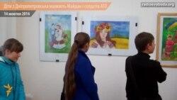 Як діти з Дніпропетровська бачать сьогодення України