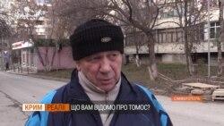 Що кримчани знають про Томос?