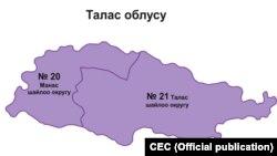 Талас облусундагы шайлоо округдары. БШКнын материалы.