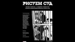 Рисуем суд
