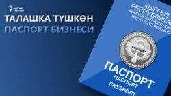 Талашка түшкөн паспорт бизнеси