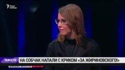 «За Жириновского»: в России напали на Ксению Собчак (видео)