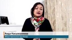 Аида Касымалиева фестивалга чакырды
