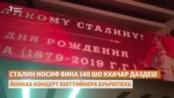 Сталинан 140 шо кхачар даздина БуьритIехь