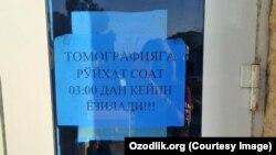 В объявлении при входе в клинику «Машхура» в городе Термезе написано: «Записывайтесь в очередь на компьютерную томографию с 3-х часов ночи».