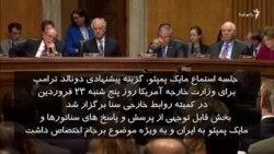 انتقاد پومپئو از برجام و فعالیتهای ایران در منطقه