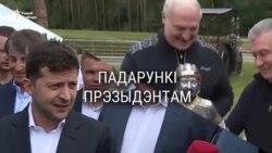 Як адрэагавалі Зяленскі і Лукашэнка на падарункі?