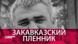 Имидж – все. Почему азербайджанские правозащитники и независимые журналисты попадают в тюрьму