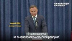 Польша президентіне шерудің ықпалы