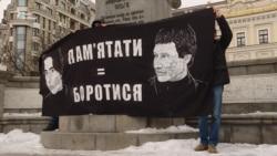 У Києві вшанували пам'ять Маркелова і Бабурової, яких вбили російські неонацисти