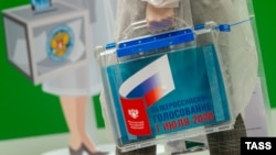 Русија - Гласачки материјали за референдумот на 1 јули 2020.