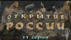 """Открытие России 11 - """"Столыпин"""" ч1"""