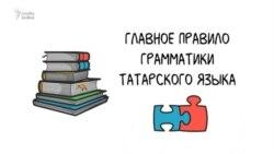 Главное правило татарского языка