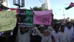 کراچۍ: د پروېز مشرف له هېواده وتلو پر ضد احتجاج