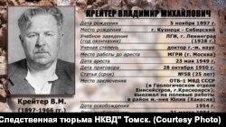 "Владимир Крейтер, фигурант ""дела геологов"""