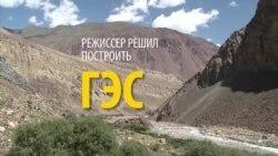 Подарок для памирского кишлака: кинорежиссер построил в Таджикистане ГЭС
