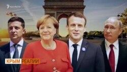 Обсудят ли Крым Путин и Зеленский? | Крым.Реалии ТВ (видео)