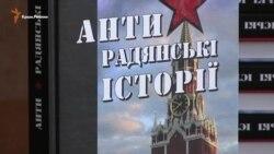 «Антирадянські історії» Олега Панфілова представили в Києві (відео)
