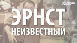 """Эрнст Неизвестный: """"Быть приличным художником неприлично"""""""
