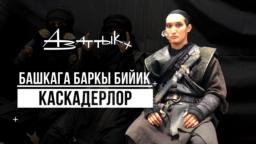 Azattyk plus Screenshot Cover Stunts of Kyrgyzstan