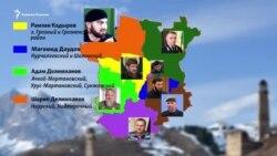Кадыровцы поделили Чечню