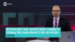 Главное: Навального запретили встречать и новое аудио руководства МВД Беларуси