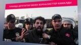 Түркияда депутаттар менен журналисттер камалды