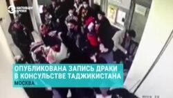 Азия: запись драки в посольстве и ажиотаж вокруг авиабилетов в Россию