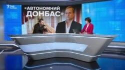 Медведчук підготував автономію для Донбасу
