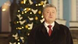 Порошенко вітає українців – разом із Чийгозом, Роговцевою та Будаєвським (відео)