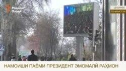 Намоиши паём дар хиёбони марказии шаҳри Душанбе