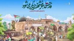تشدید تنشها میان جمهوری اسلامی و اسرائیل
