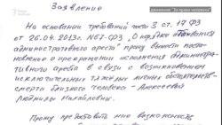 Льва Пономарёва не отпустили проститься с Людмилой Алексеевой