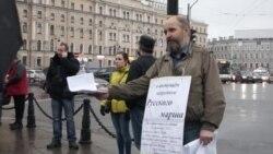 Русский марш в Петербурге