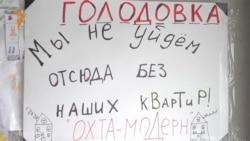 Петербург: голодовка обманутых дольщиков