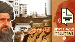მოლა ბარადარი. მოსკოვის მარცხის ქრონიკა. საბჭოთა ჯარების გასვლა ჩეხოსლოვაკიიდან