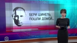 Настоящее Время. Итоги с Юлией Савченко. 19 марта 2016