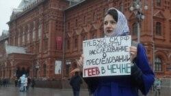 Пикеты против преследования геев в Чечне