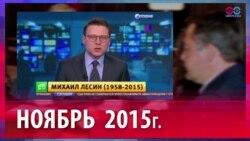 Как рассказывали о смерти Лесина в России в 2015-м и в 2016 году?