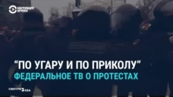 «По угару и по приколу»: как госТВ России освещало протесты 23 января (видео)