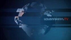 «Ազատություն» TV-ի լրատվական կենտրոն, 19-ը հոկտեմբերի, 2019թ
