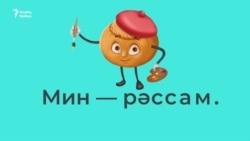 Видеоурок: профессии в татарском