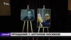 В Москве простились с Антоном Носиком