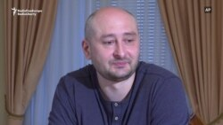 Fake Death Journalist Babchenko: 'I Chose To Stay Alive'