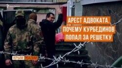 Украинские моряки или «Хизб ут-Тахрир»? Почему арестовали Курбединова (видео)