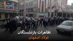 تظاهرات بازنشستگان فولاد مقابل استانداری اصفهان