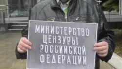 """""""Министерство цензуры"""""""