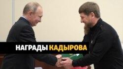 """Путин наградил Кадырова орденом """"За заслуги перед Отечеством"""""""
