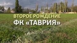 Нове життя ФК «Таврія» на українському материку